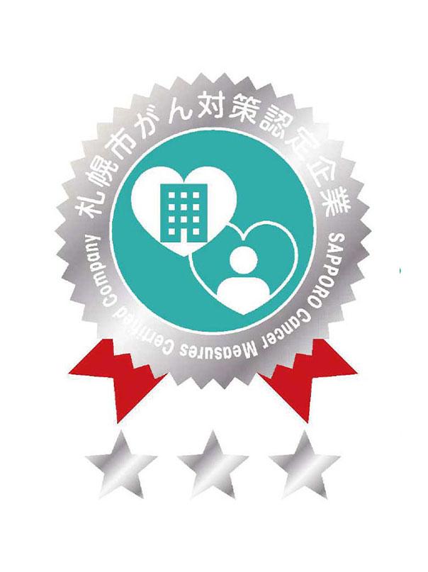 札幌市がん対策プラチナ認定書